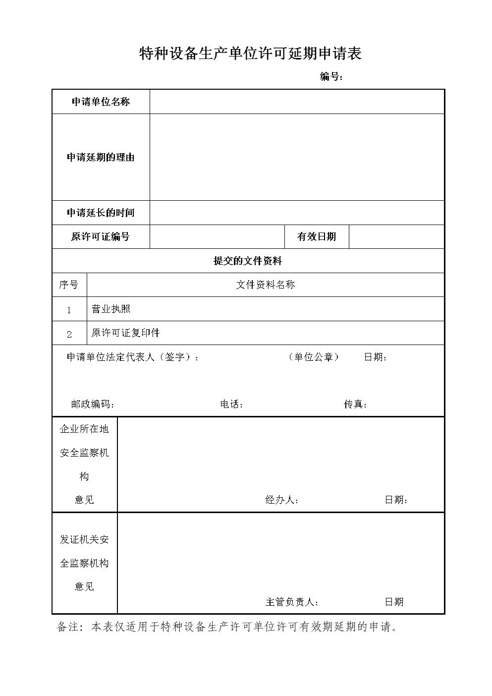 特种设备生产单位许可延期申请表.doc