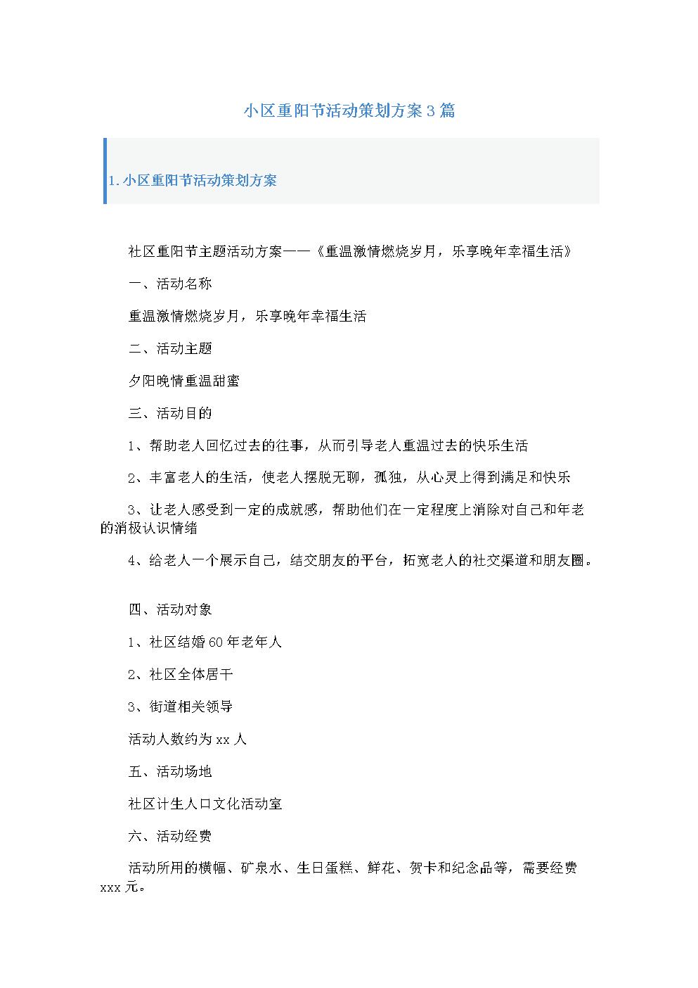 小区重阳节活动策划方案3篇.docx