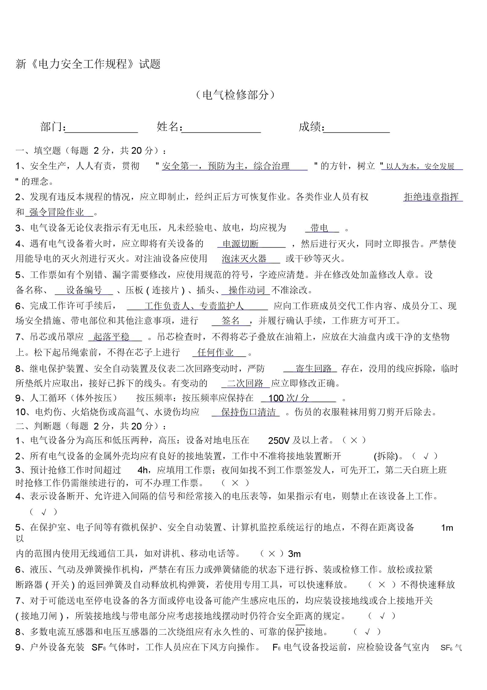 华电新《电力安全工作规程》考试试题(电气a).docx