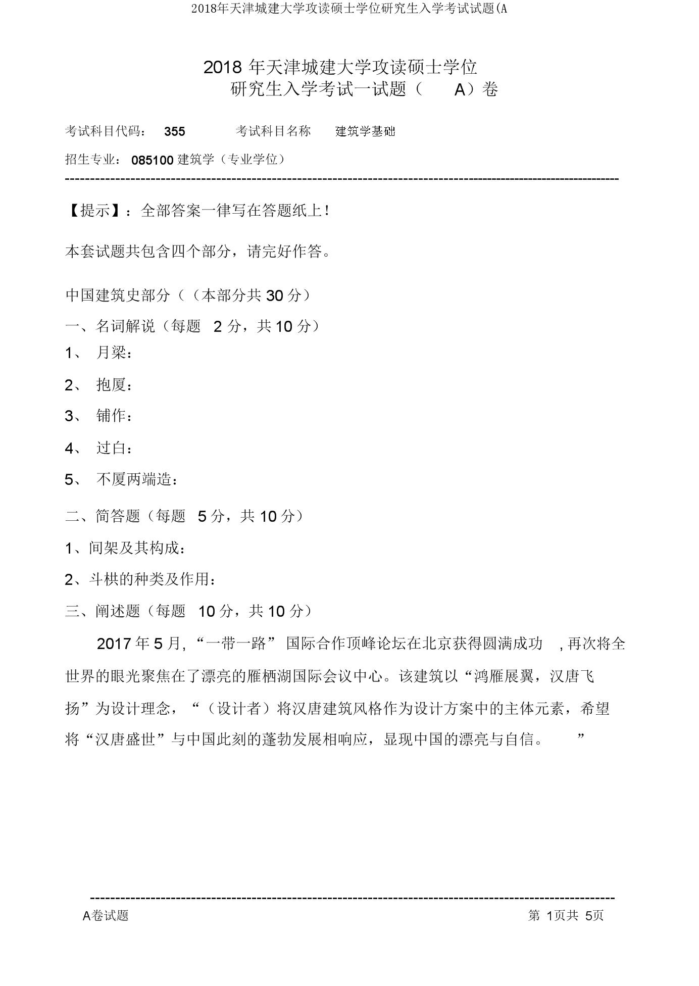 天津城建大学攻读硕士学位研究生入学考试试题(A.doc