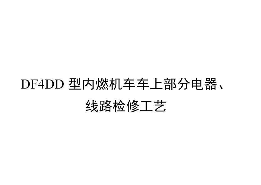 19.DF4DD型内燃机车车上部分电器、线路(大修)检修工艺资料.doc