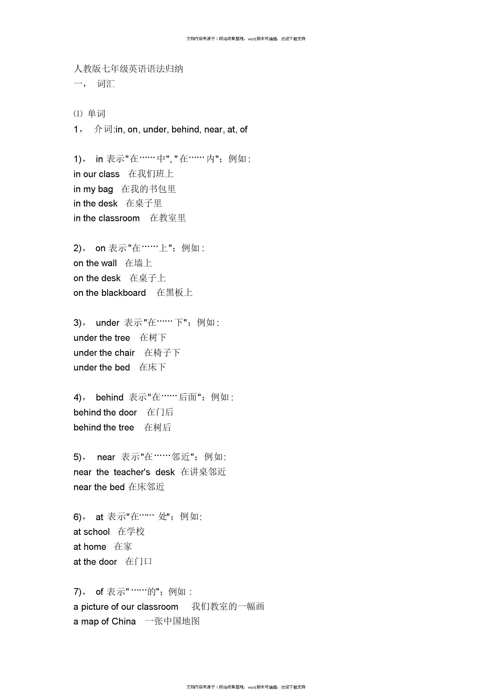 【英语】人教版初一英语语法归纳.docx