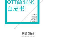 群邑GroupM&酷开科技:2021 OTT商业化白皮书