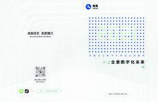 易路:人力资源全景数字化未来