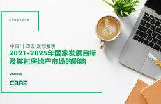 """世邦魏理仕:中国""""十四五""""规划解读2021-2025年国家发展目标及其对房地产市场的影响"""