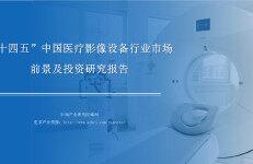 """2021年""""十四五""""中国医疗影像设备行业市场前景及投资研究报告"""