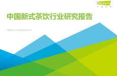 艾瑞咨询:2021年中国新式茶饮行业研究报告