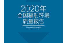 生态环境部:2020年全国辐射环境质量报告