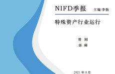 NIFD:2021Q2特殊资产行业运行季报