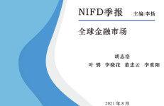 NIFD:2021Q2全球金融市场季报