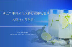 """中商产业研究院:2021年""""十四五""""中国果汁饮料行业市场前景及投资研究报告"""