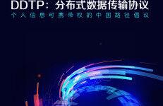 金融科技微洞察:DDTP——分布式数据传输协议白皮书