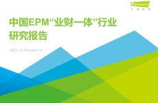 """艾瑞咨询:2021年EPM""""业财一体""""行业研究报告"""